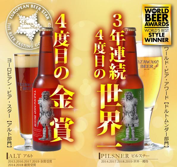 田沢湖ビール金賞受賞