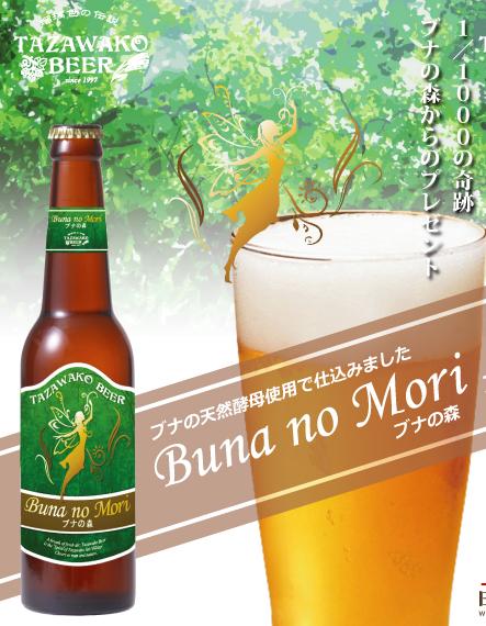 田沢湖ビールブナの森