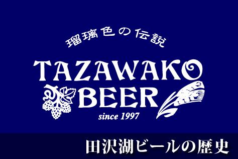 田沢湖ビールの歴史