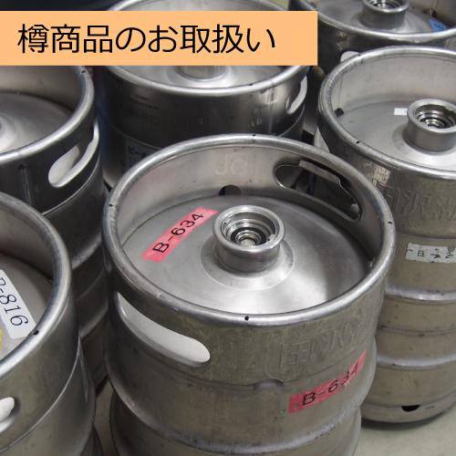 樽の取扱い