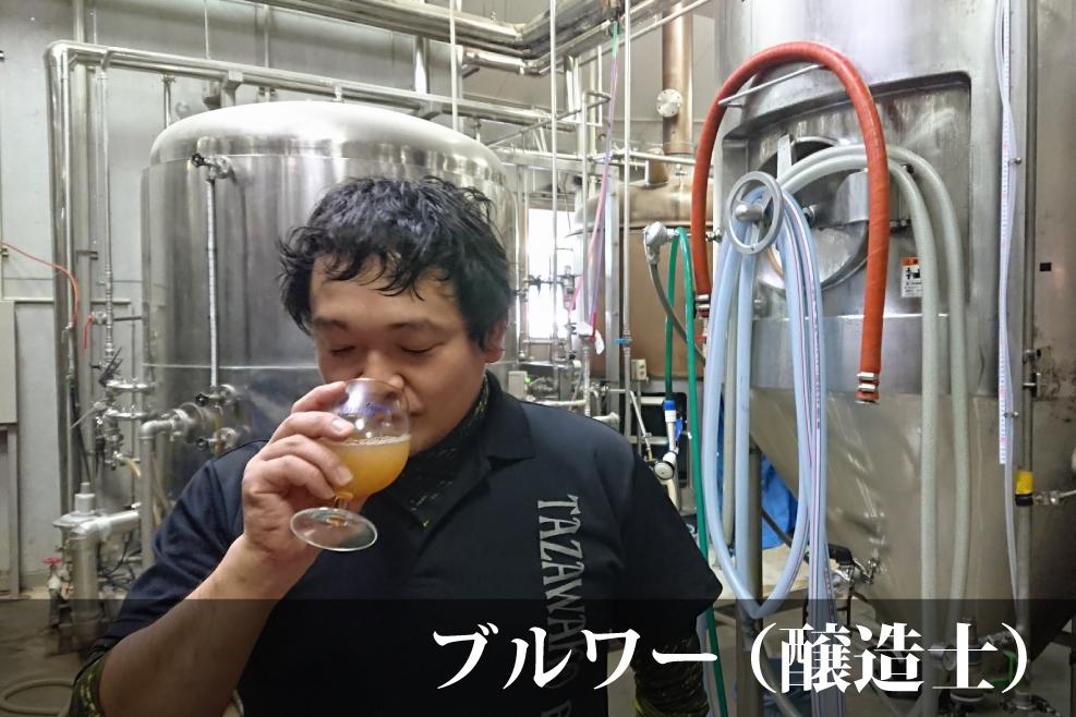 ブルワー(醸造士)