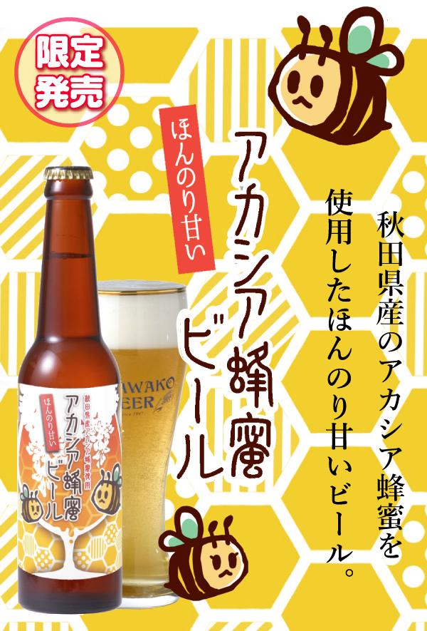 アカシア蜂蜜ビール
