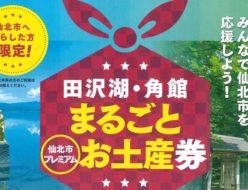 田沢湖・角館お土産券