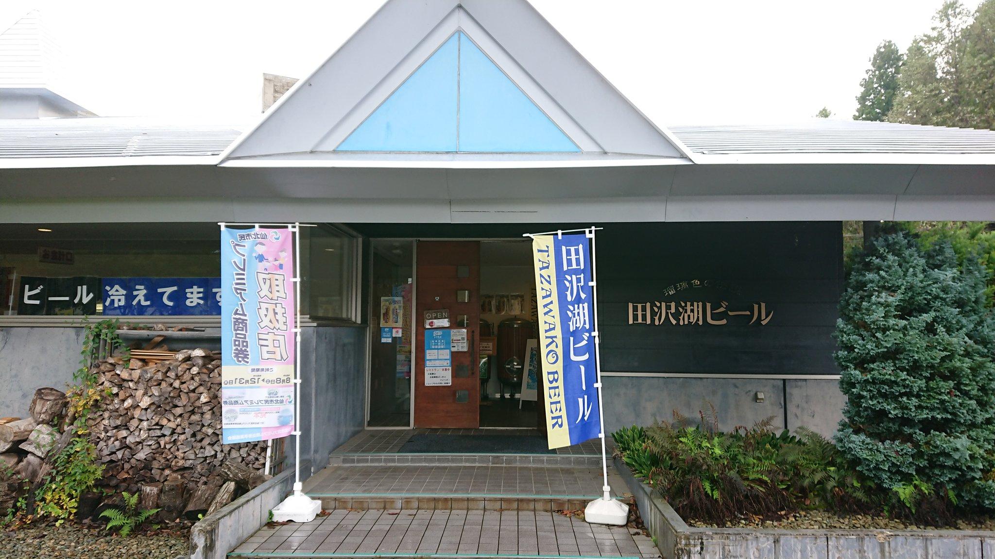 田沢湖ビールショップ外観