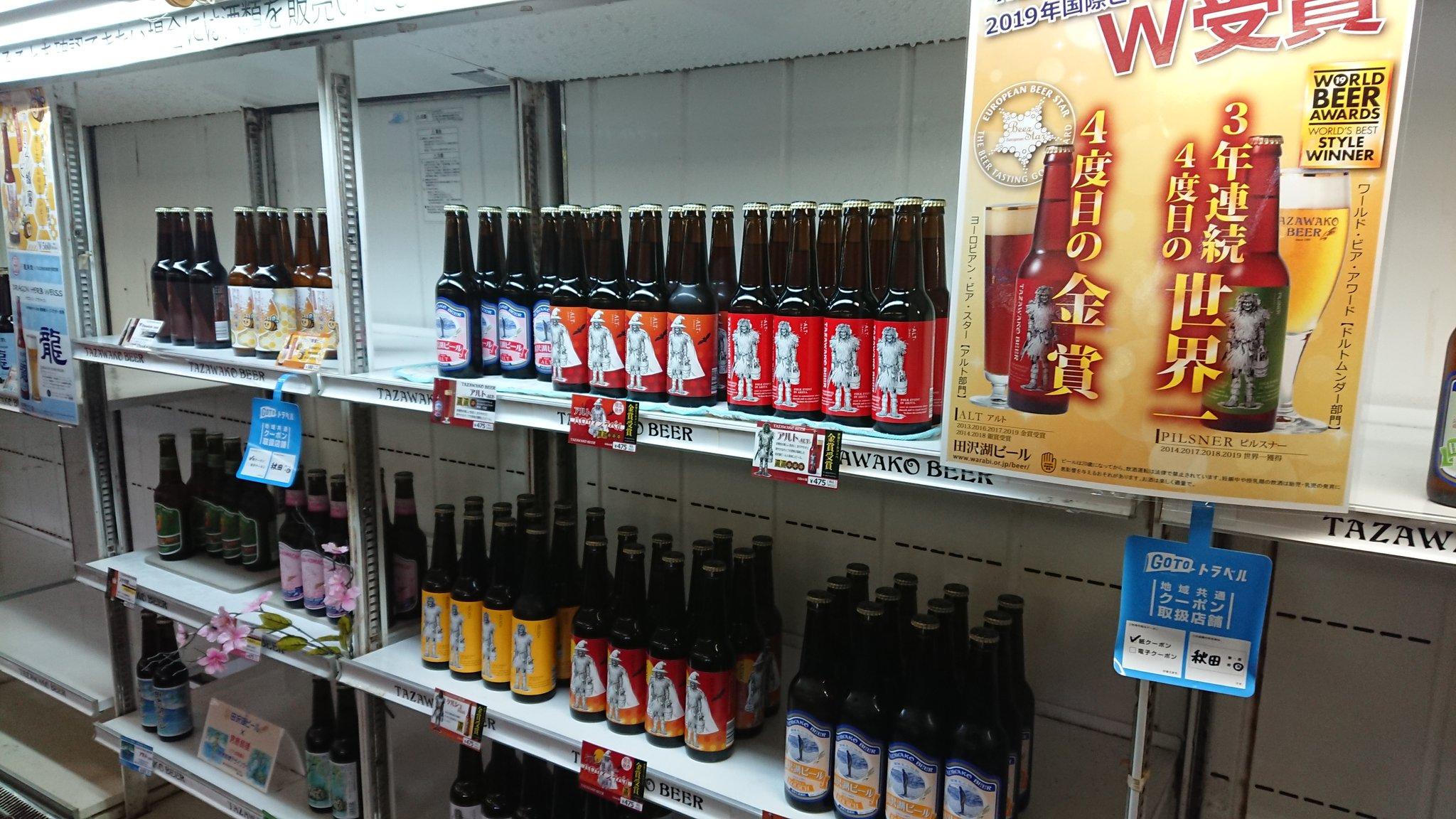 田沢湖ビールショップ内観
