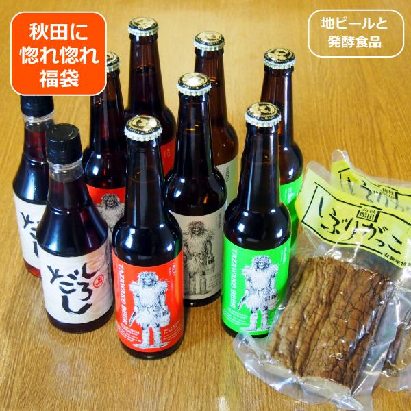 発酵食品と田沢湖ビールセット