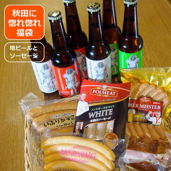 ポルミートソーセージと田沢湖ビールセット