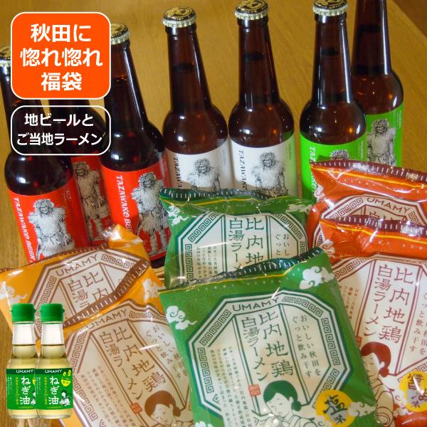ご当地ラーメンと田沢湖ビールセット
