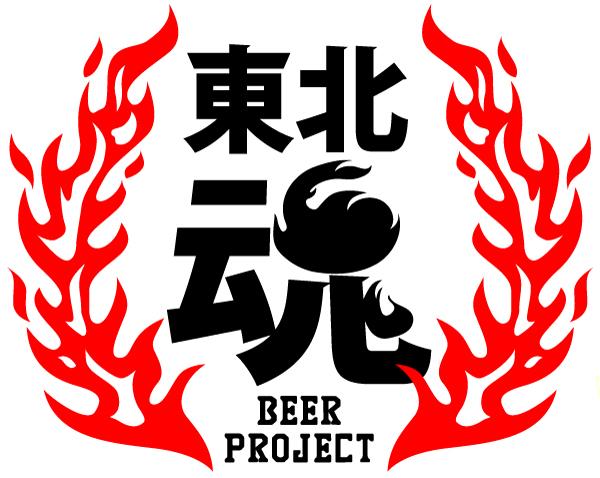 東北魂ビールプロジェクトロゴ