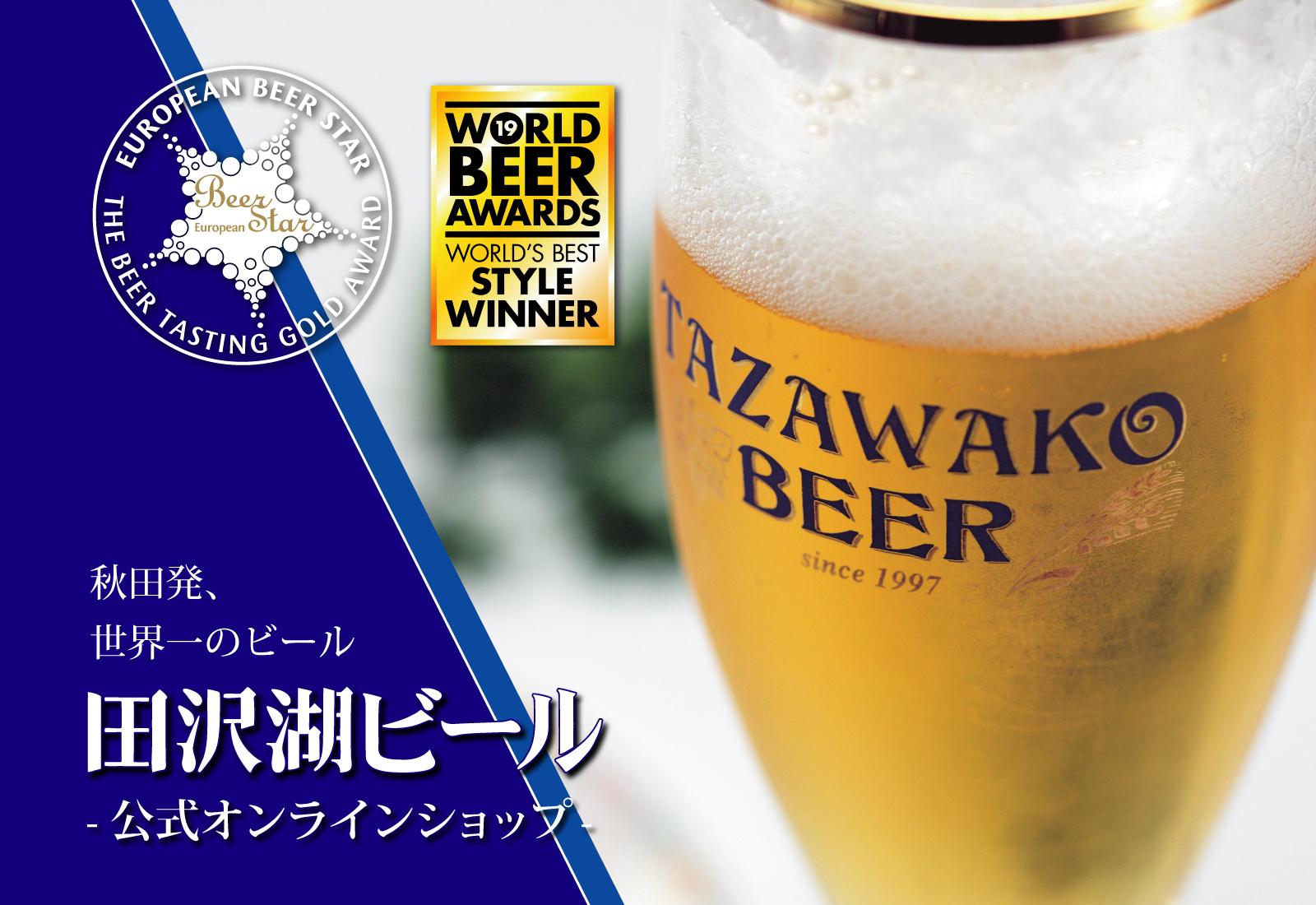 田沢湖ビール公式オンラインショップ