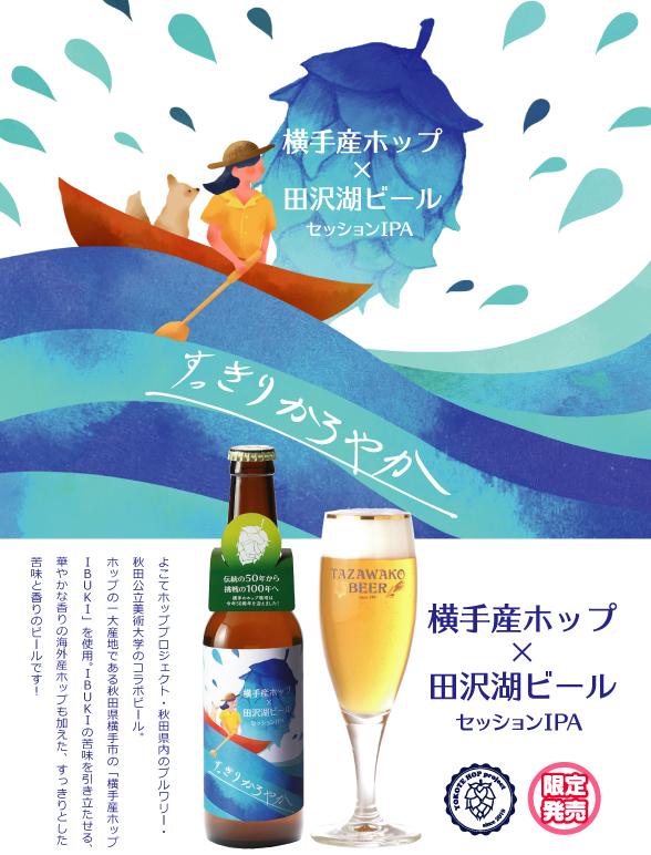 横手産ホップ×田沢湖ビール