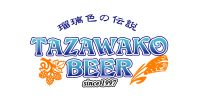 田沢湖ビール